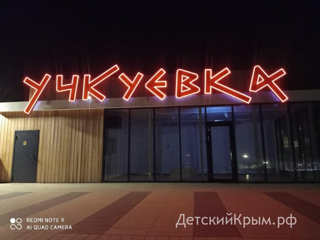 учкуевка парк 5